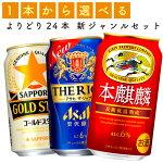 【選べる350缶新ジャンル】新ジャンル各種350ml×24缶1ケース