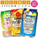 【選べる350缶 ノンアルコール チューハイ系】サントリー「のんある気分」「のんある晩酌」アサヒ「スタイルバランス…