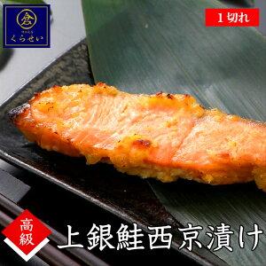 西京漬け ギフト 美味しい 手作り【上銀鮭西京漬け1切】味噌漬け 漬け魚 内祝い お返し 高級 売れ筋 ぎんさけ ぎんじゃけ サケ シャケ しゃけ 惣菜 和食 おかず お取り寄せグルメ 魚 ご飯の