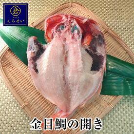 金目鯛の開き1枚 プレゼント ギフト 干物 国産 保存料無添加 美味しい ご飯のお供 酒の肴 おつまみ 家飲み おうちごはん 惣菜 和食 おかず 海鮮 きんめだい キンメダイ 魚 内祝い お取り寄せグルメ 食品