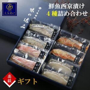 鮮魚西京漬け4種詰め合わせ 無添加 金目鯛 めろ 上銀鮭 本さわら 魚 味噌漬け 漬魚 高級 売れ筋 おすすめ きんめだい キンメダイ メロ 銀むつ 銀ムツ ギンムツ さけ サケ しゃけ 鰆 サワラ