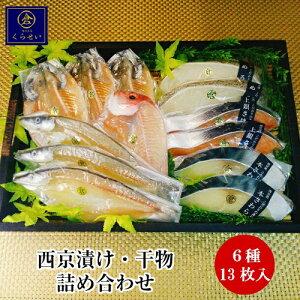お中元 夏ギフト 送料無料 美味しい【西京漬けと干物詰め合わせ】6種13枚入 人気のめろ入 上銀鮭 本さわら 真あじ 真かます れんこ鯛 無添加 味噌漬け 漬け魚 高級 魚 売れ筋 メロ 銀むつ 銀