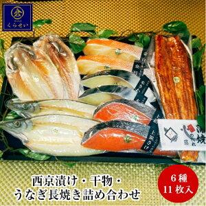 【月末大感謝クーポン配布中!】送料無料 ギフト 母の日 贈り物 美味しい 6種11枚入【西京漬けと干物とうなぎ長焼き詰め合わせ】金目鯛 本さわら 上銀鮭 真あじ 真かます うなぎ長焼き