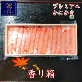カニカマ「香り箱」 スギヨ 高級かにかま マツコの知らない世界 プレゼント ギフト 贈答品 お取り寄せグルメ 魚 練り物 おかず おつまみ たんぱく質