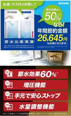 【送料無料】シルキンシャワープレミアムST-X1A[アラミック]日本製1年保証おしゃれ美肌高級感ステンレス【送料無料】【e暮らしR】【ポイント10倍】