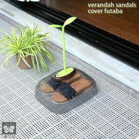 ベランダサンダルカバーフタバ[蝶プラ工業] 紫外線予防 UVカット 【ポイント10倍】【e暮らしR】