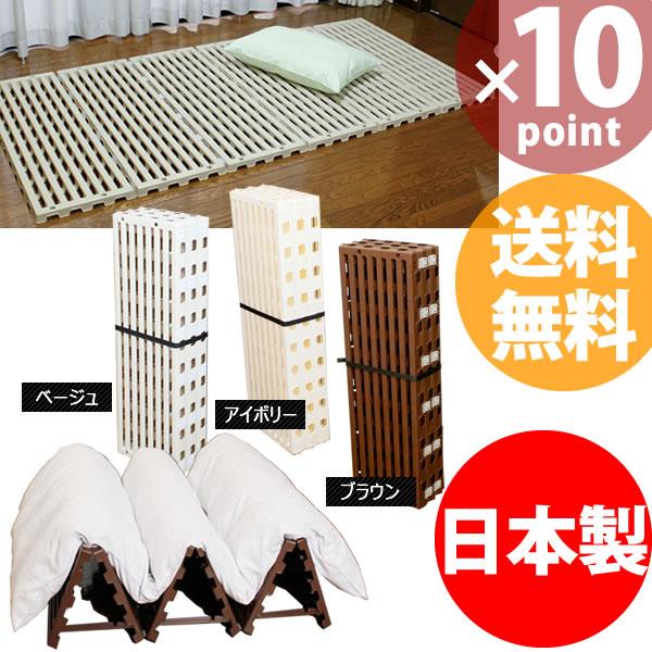 【送料無料】 日本製 スノコベッド プラスチック製 エアースリープ[蝶プラ工業]湿気対策 布団が干せる 折りたためる すのこベッド【送料無料】【ポイント20倍】【e暮らしR】