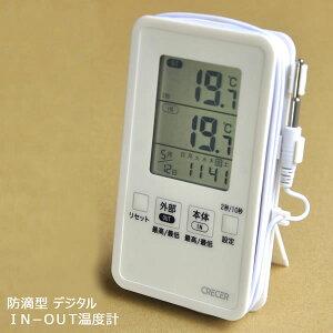 防滴型 デジタルIN−OUT温度計 AP-09W[クレセル]卓上 壁掛け スタンド付 マグネット付 防水【ポイント20倍】【e暮らしR】