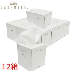 ティッシュペーパー 狭い場所でも使いやすい!スコッティ カシミヤ キューブ 160枚(80組)×12箱セット[日本製紙クレシア]ティッシュ ティシュー ふんわり【ポイント2倍】【e暮らしR】