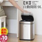 自動感知センサー付ゴミ箱フタ付きエコスマートセンサー9L