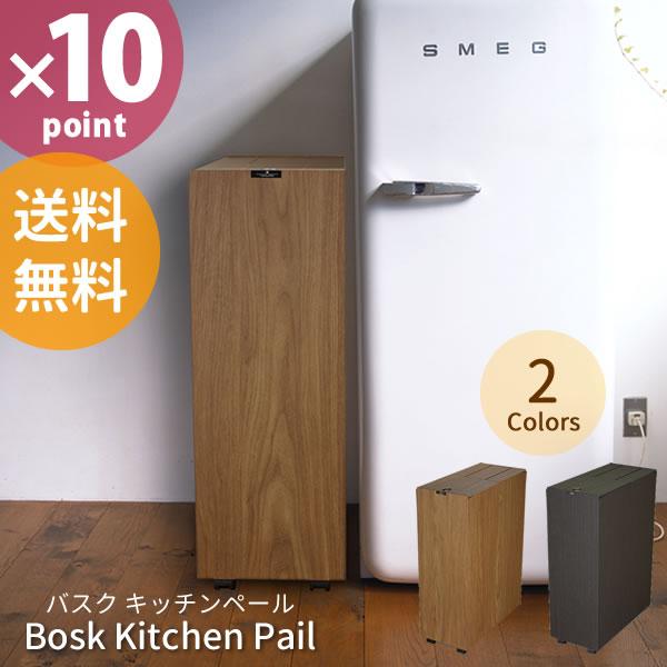 【送料無料】日本製 木目調 BOSK バスク キッチンペール 45L [橋本達之助工芸] 木目調ダストボックス【ポイント20倍】【e暮らしR】