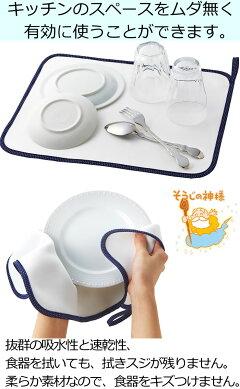 吸水速乾そうじの神様食器拭きにもなる水切りマット約30×40cm[KBセーレン]