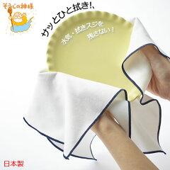 そうじの神様しなやかで吸水速乾肌触りが優しい食器拭きクロス約39×39cm[KBセーレン]