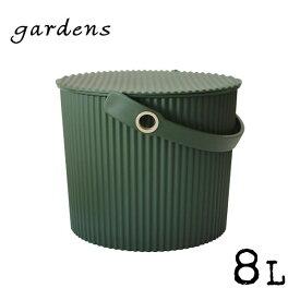 バケツ ふた付 gardens(ガーデンズ) ガーデンツールバケット 8L グリーン[八幡化成]【e暮らしR】【ポイント10倍】