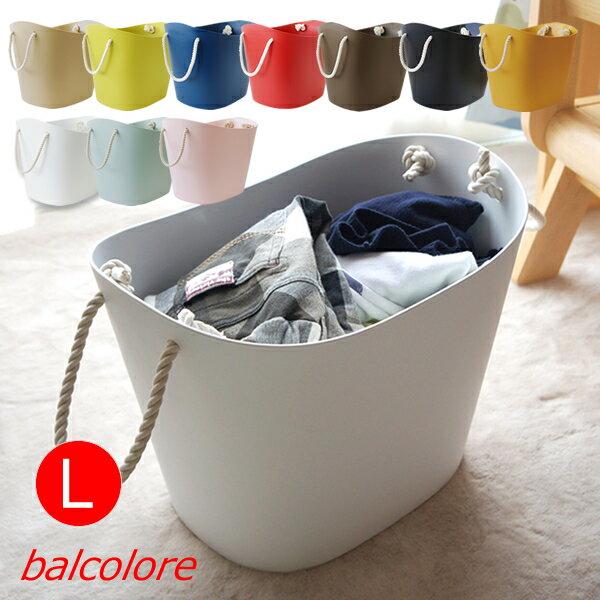 【送料無料】バルコロール マルチバスケットL 38L balcolore [八幡化成]【e暮らしR】【ポイント10倍】