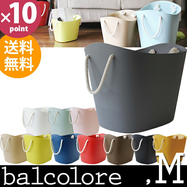 【送料無料】バルコロール マルチバスケットM 19L[八幡化成]インテリア雑貨 balcolore 【e暮らしR】【ポイント10倍】