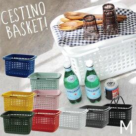 洗濯かご CESTINO BASKET チェスティーノ バスケット M 23L sceltevie[八幡化成]【e暮らしR】【ポイント10倍】