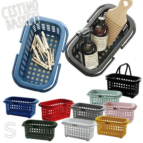 洗濯かご CESTINO BASKET チェスティーノ バスケット S 5L sceltevie[八幡化成]【e暮らしR】【ポイント10倍】