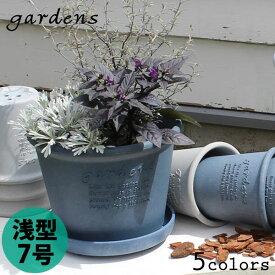 植木鉢 gardens(ガーデンズ) エコポット 浅型 7号 3.8L[八幡化成]【e暮らしR】【ポイント10倍】
