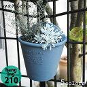 植木鉢 gardens(ガーデンズ) ハンギングエコポット 210 2.5L[八幡化成]【e暮らしR】【ポイント10倍】