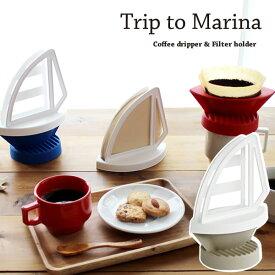 Trip to Marina トリップトゥマリーナ コーヒードリッパー&フィルターホルダー[八幡化成]【e暮らしR】【ポイント10倍】