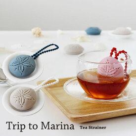 Trip to Marina トリップトゥマリーナ ティーストレーナー サンドダラー[八幡化成]【e暮らしR】【ポイント10倍】