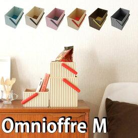 【おまけ付】omnioffre オムニオッフル マルチキャリーボックス M[八幡化成]【ポイント10倍】【e暮らしR】