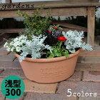 植木鉢gardens(ガーデンズ)エコプランター浅型300[八幡化成]