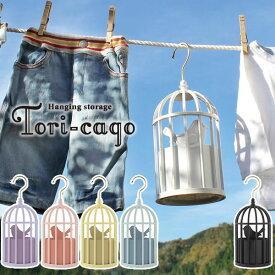Tori-cago トリカゴ ハンギングストレージ[八幡化成]【e暮らしR】【ポイント10倍】