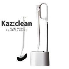 トイレ用ブラシ&スタンドKAZCLEANカージィクリーン[日本クリンテック]