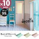 decolfa(デコルファ) ウィンドウシート[ニトムズ]【20P03Dec16】【ポイント10倍】