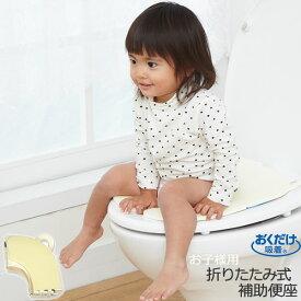 日本製 お子様用 折りたたみ式補助便座 R-42 収納袋付[サンコー]おでかけ トイレトレーニング【ポイント10倍】【e暮らしR】