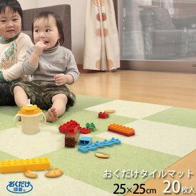 日本製 タイルカーペット おくだけタイルマット┃25×25cm┃20枚セット[サンコー]洗える 吸着 滑らない【ポイント10倍】【e暮らしR】