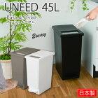 ユニードプッシュ&ペダルペールウェイゴミ箱45