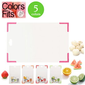 Color Fits 滑りにくいまな板(抗菌・食洗対応) [パール金属]【ポイント10倍】【e暮らしR】