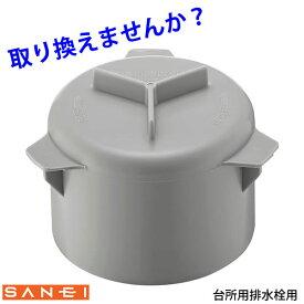 防臭 防虫 台所用 キッチン排水栓用 防臭ワン PH650-H2 上部のつまみが3つ[三栄水栓製作所] 取り換え 交換【e暮らしR】【ポイント10倍】