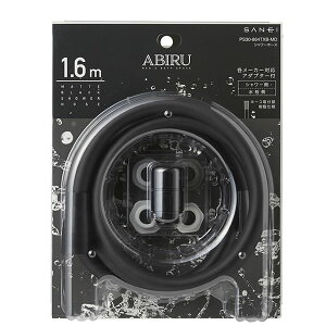 日本製 1.6m シャワーホース PS80-864TXAA-D-80XA[SANEI]ABIRU【e暮らしR】【ポイント10倍】