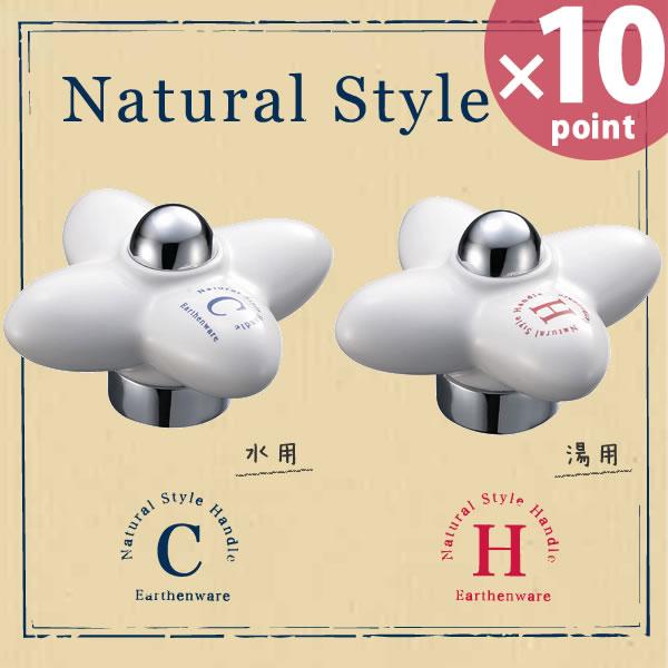 陶器ハンドル PR2102F-1 [三栄水栓製作所]【e暮らしR】【ポイント10倍】【whlny】