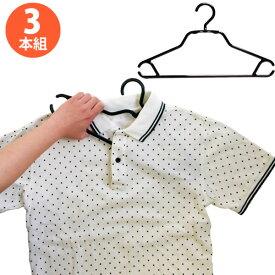 ハンガー F-Fit スピーディシャツハンガー 3本組 ブラック 洋服ハンガー 洗濯用ハンガー[シンコハンガー]【ポイント10倍】【e暮らしR】