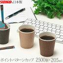 【送料無料】ポイントパターンカップ 205ML 2500個 7オンス 2色[サンナップ]日本製 使い捨て紙コップ 会社 おしゃれ…
