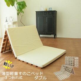 【送料無料】薄型軽量 桐すのこベッド 3つ折れ式 ダブル LYT-410[オスマック]すのこ 調湿効果 蒸れない【ポイント20倍】【e暮らしR】