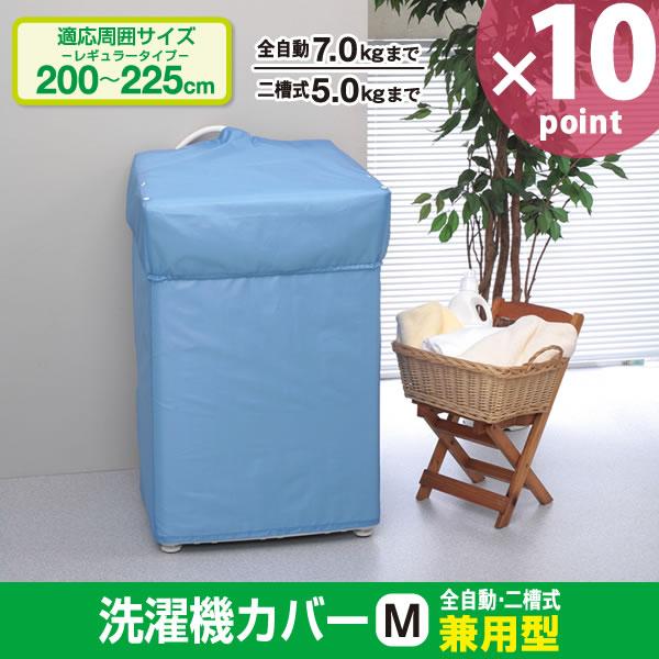 洗濯機カバー 全自動・二槽式 兼用型 M ブルー FLEX [東和産業]ホコリ・雨・防止 カバー 【ポイント20倍】【e暮らしR】