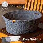 moc_ロープバスケット_L