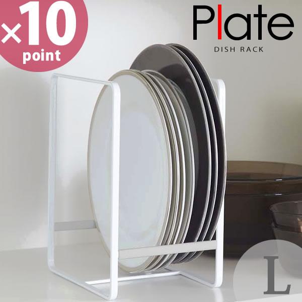 ディッシュラック Plate(プレート)L ホワイト[山崎実業]【e暮らしR】【ポイント10倍】