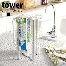 キッチンエコスタンド タワー(tower)[山崎実業]【e暮らしR】【ポイント10倍】