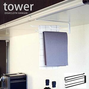 戸棚下布巾ハンガー タワー(tower)[山崎実業]【e暮らしR】【ポイント10倍】