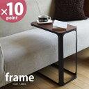 サイドテーブル フレーム(frame)[山崎実業]【送料無料】【20P03Dec16】【ポイント10倍】