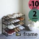 伸縮シューズラック フレーム(frame) 3段[山崎実業]【20P03Dec16】【ポイント10倍】