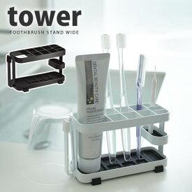 トゥースブラシスタンド タワー(tower) ワイド[山崎実業]【e暮らしR】【ポイント10倍】