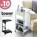 サイドテーブルワゴン タワー(tower)[山崎実業]【e暮らしR】【ポイント10倍】